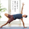 The first mens Yoga-Yoga strengthen the body and mind for a man-Yusuke Asano