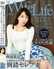 -New 2/2017 17, released: After three sizes are taken sometimes distorted the SAE Mako WifeLife vol.012 0/1974 was born in the age is 43-year-old from order 89 / 59 / 88