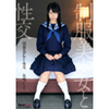 [Latest] sexual intercourse as a uniform beautiful girl [t. Mizushima and n. Alice]