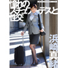 [Latest] sexual intercourse and stewardess of the yearning [Hamasaki Mao]
