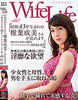 -New 4/2017 21, released: Vol.017 WifeLife 0/1968 was born in shiiba narumi are distorted when age is 48-year-old after three sizes are from the order 88 / 61 / 88