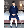 [Latest] sexual intercourse as a uniform beautiful girl [forest star Imari]