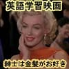 "English learning film ""gentleman blondes"" (1) English and at the same time + words and idioms translated subtitles, main video 640 x 480 (wmv), (2) scene with EIWA bilingual full serif collection (PDF), (3) iPod, Smartphone, etc for, English subtitles with the main video 320 x 240 (mp4), 4 MP player etc address, main audio (MP3)"
