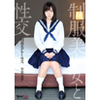 [Latest] sexual intercourse as a uniform beautiful girl [City Hara bud]