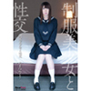 [Latest] sexual intercourse as a uniform beautiful girl [Amane Tour]