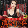 Completely subjective abuse hell Vol.6 ~ dreams nor hopes you from to attention-