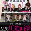 Freedom of M guy stress interview (2)