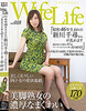 -New 5/2017 19, released: Boot size is distorted WifeLife vol.018 0/1971 was born in Arakawa Chihiro's shot at the age is 45-year-old from by 83 / 60 / 85