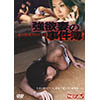 In between the greedy wife case book / love and sexual desire