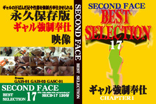SECOND FACE BEST SELECTION 17