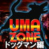Humanoids from the deep! UMA ZONE unverified bio Hunter-new age horror creatures Dogman-fear of dogs man!