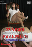 Erika Queen-like whim slave test