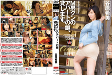 [Latest] Apartment M man aka the theme. [Tanihara Nozomi]