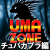 """Humanoids from the deep! UMA ZONE unverified bio Hunter-saw the Tigra legend T province in the mountains! (Or Chupacabra? ) Mysteries of the hollow Earth theory."