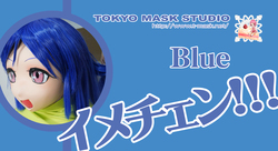 【NEW】東京マスク動画部 TMS-013 イメチェン!!! Blue編