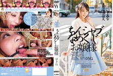 [Latest] Chin licked Shab betting Lady [Sakuragi Yu Mizuki sound]
