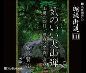 "Reading road Miyazawa Kenji's ""Wolf Woods and colander Woods, stolen wood"""